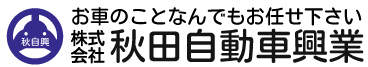 秋田自動車興業(中古車・整備・鈑金塗装修理)